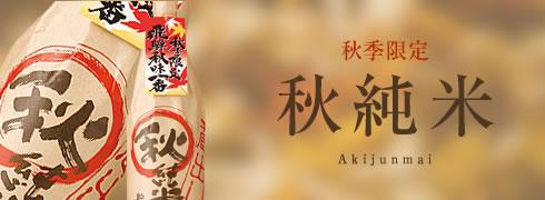 秋季限定秋純米