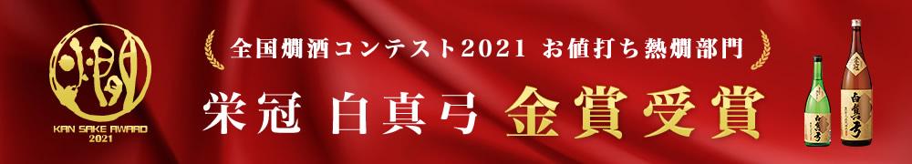 栄冠白真弓2021全国燗酒コンテスト金賞受賞