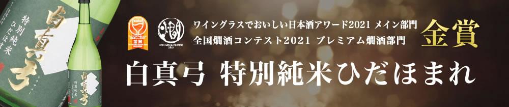 白真弓特別純米ひだほまれ2021金賞受賞