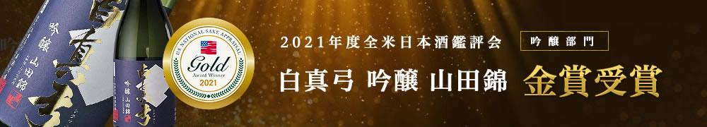 吟醸山田錦2021全米日本酒鑑評会金賞受賞
