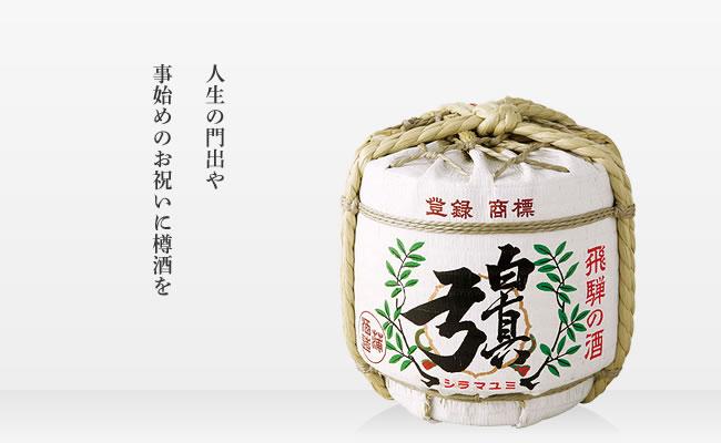 岐阜県 飛騨古川の地酒 白真弓・やんちゃ酒『蒲酒造場』 鏡開き用樽酒